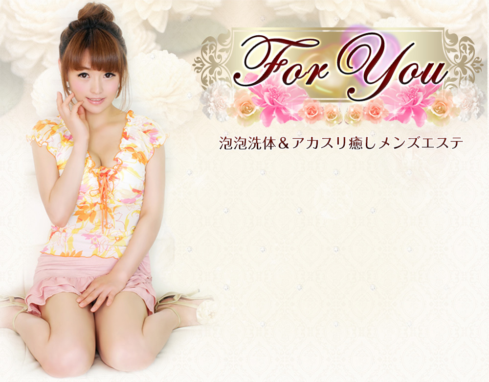 【For You】